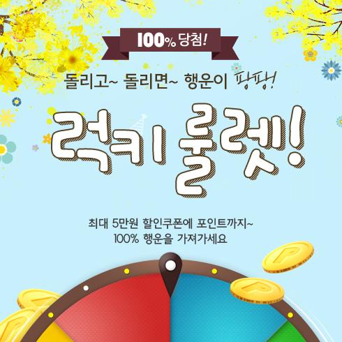 [이벤트] 4월_럭키룰렛
